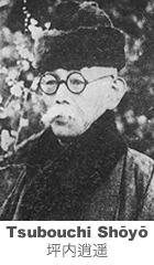 tsubouchi
